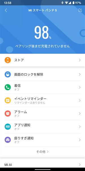 Xiaomi、MiBand5、MiFit、設定項目