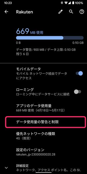 Android、設定、データ使用量の警告と制限