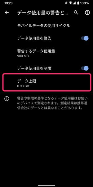Android、設定、データ上限