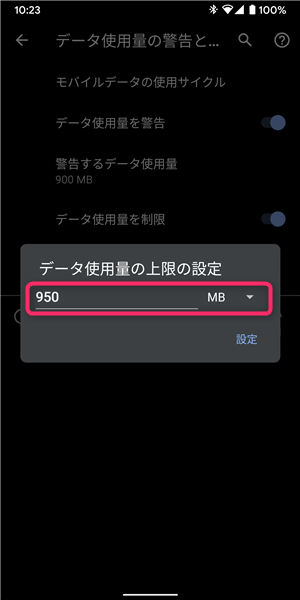 Android、設定、データ上限、950MB