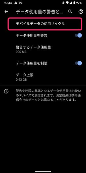 Android、設定、モバイルデータの使用サイクル