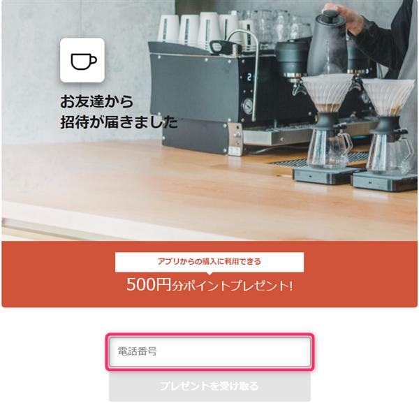 TAILORED CAFE、テーラードカフェ、招待コード、SMS認証