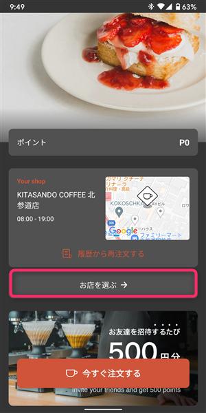 TALORED CAFE、COFFEE App、お店を選ぶ