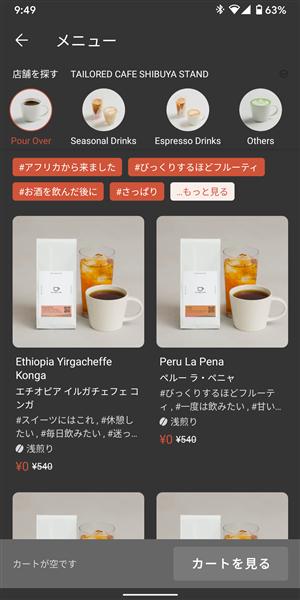 TALORED CAFE、COFFEE App、メニュー