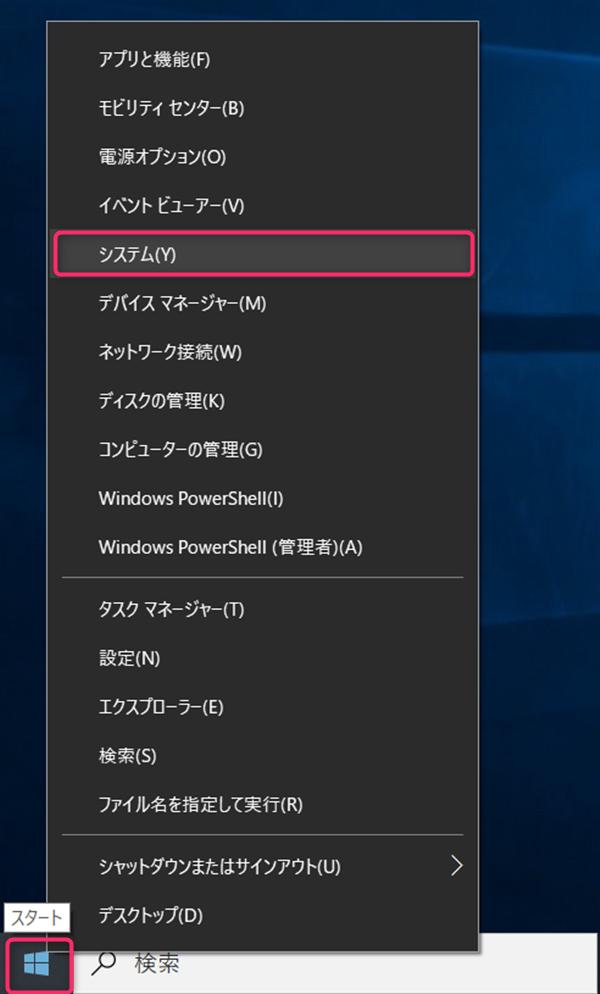 Windows10、スタート、システム