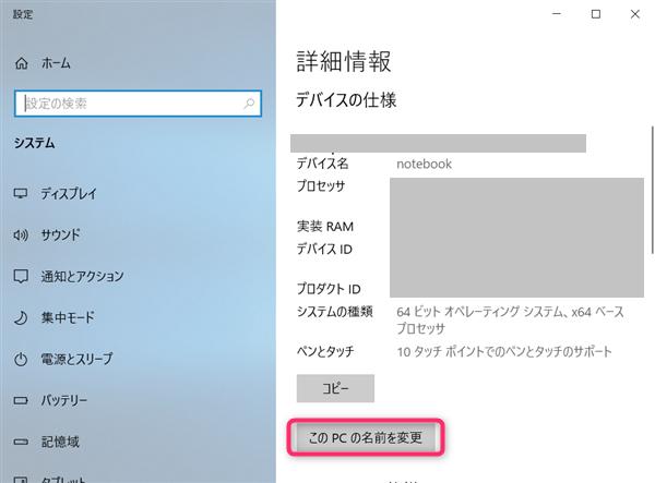 Windows10、システム、PC名変更