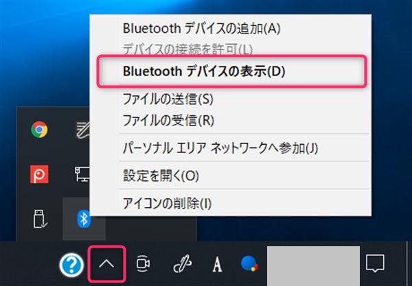 Bluetoothデバイス、表示、Windows10