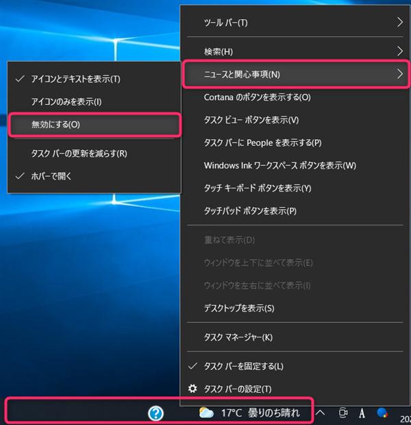 Windows10、ニュースと関心事、無効にする