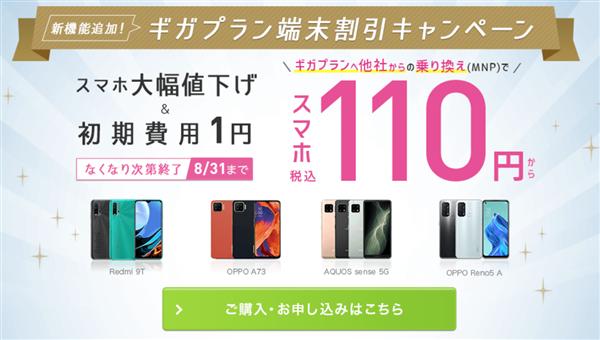 IIJmio、110円スマホ、ギガプラン端末割引キャンペーン