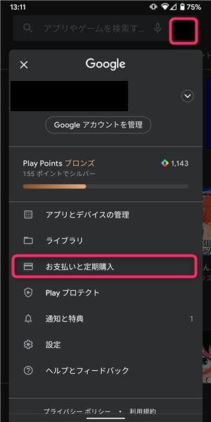 GooglePlay、定期購入と支払い