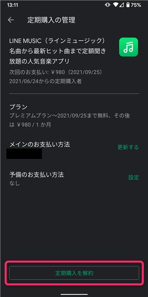 GooglePlay、定期購入を解約する