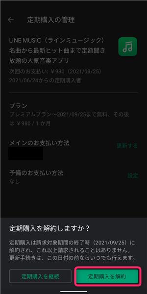GooglePlay、解約する