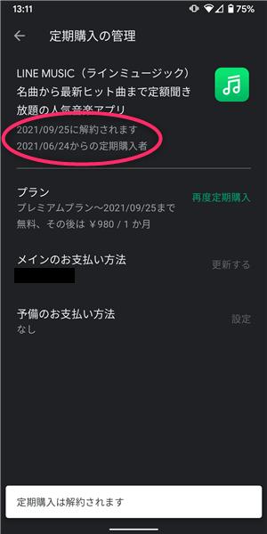 GooglePlay、解約日、無料期間反映