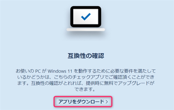 Windows11、アプリをダウンロード、最小要件チェッカー