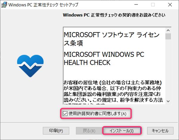 Windows11、使用条件、インストール