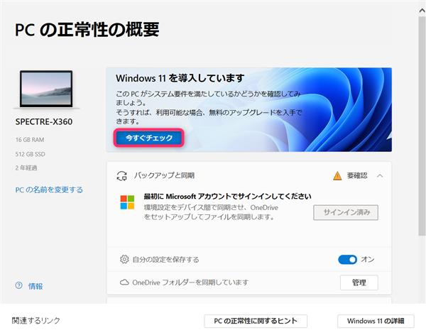 Windows11、今すぐチェック
