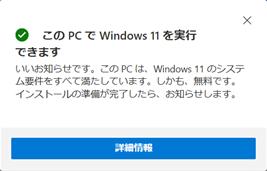 Windows11、システム要件を満たしています