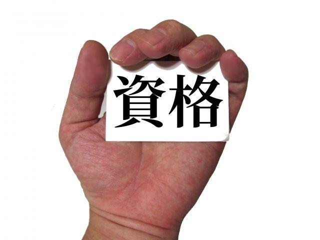 日本化粧品検定を取得するメリット