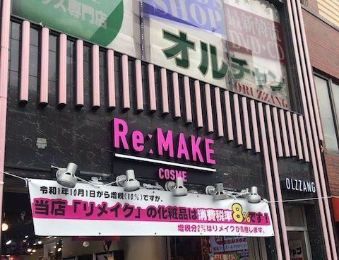 Re:MAKE