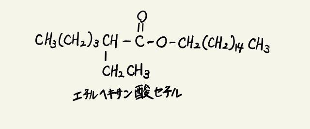 エチルヘキサン酸セチル