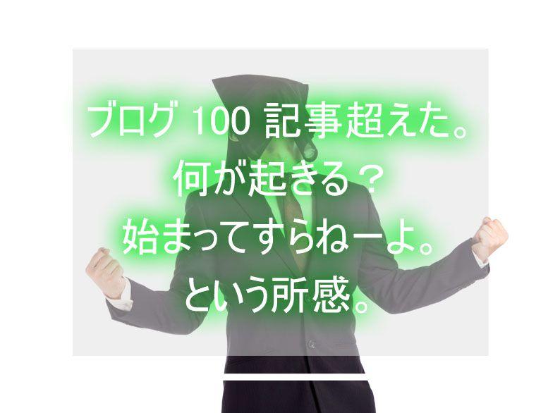 ブログ100記事PV0