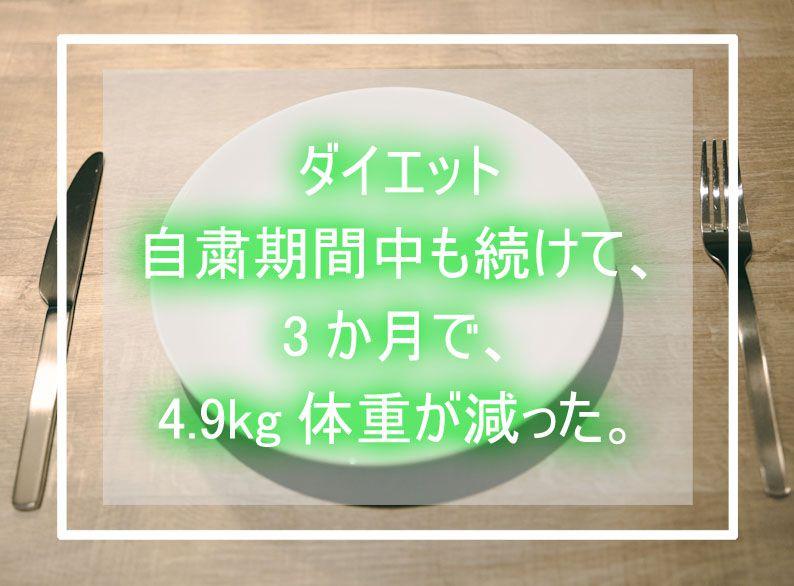 3か月ダイエット約5キロ