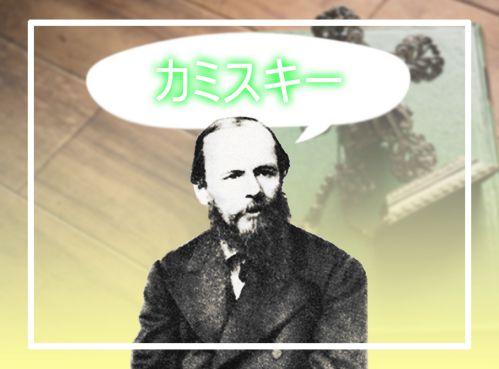 ドストエフスキーとは 信仰