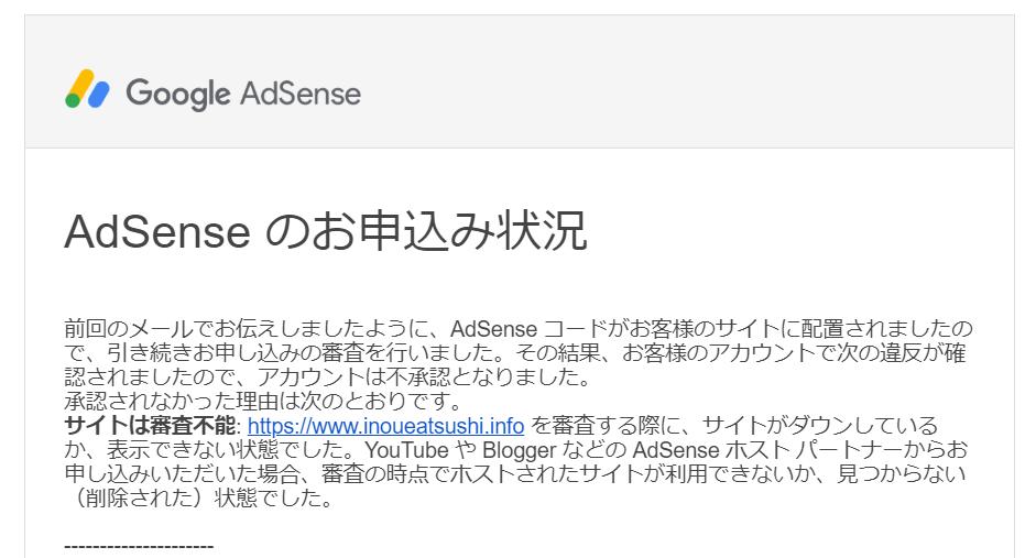 AdSenseのお申込み状況
