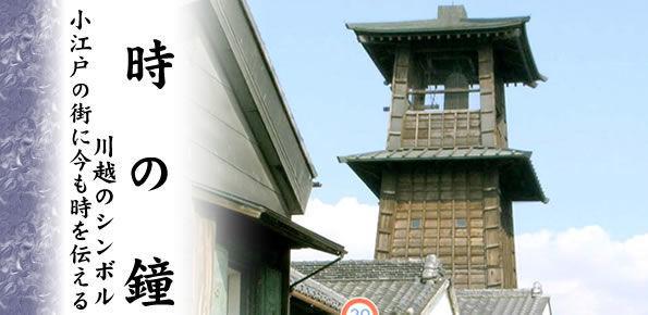 川越のシンボル「時の鐘」