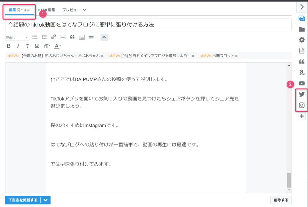 はてなブログ編集PC
