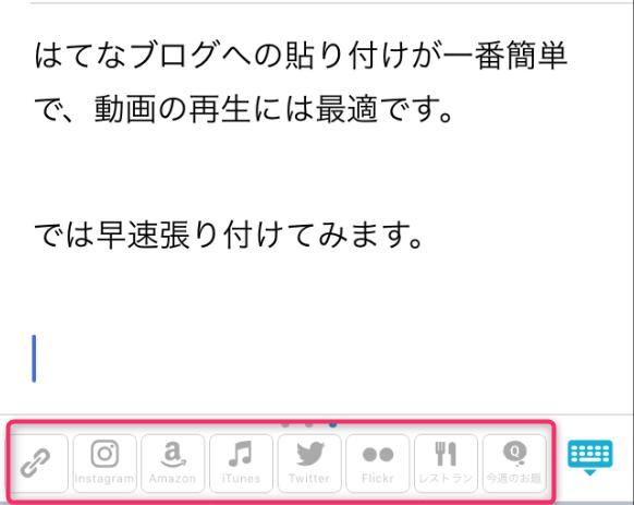 はてなブログ編集スマホ
