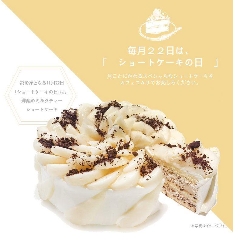 洋梨のミルクティーショートケーキ