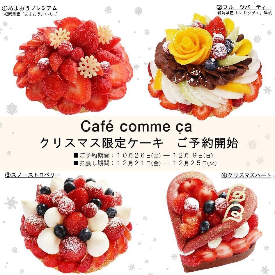 カフェコムサのクリスマス限定ケーキ