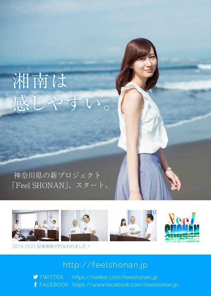 神奈川県の新プロジェクト「 Feel SHONAN」