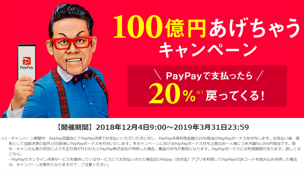 「100億円あげちゃう」キャンペーン