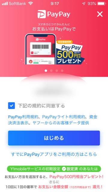 「PayPay(ペイペイ)」のダウンロード