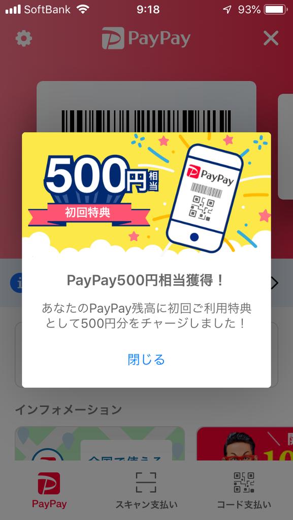 PayPay(ペイペイ)500円相当を獲得