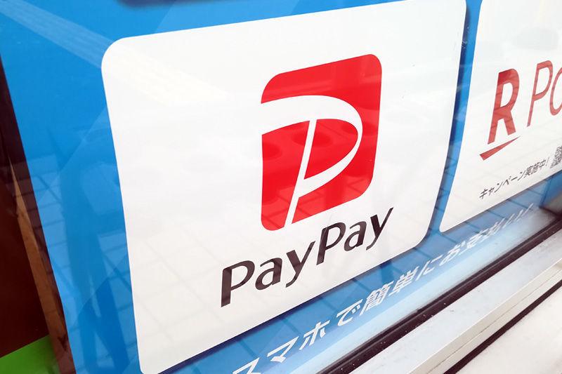 PayPay(ペイペイ)の支払いが可能
