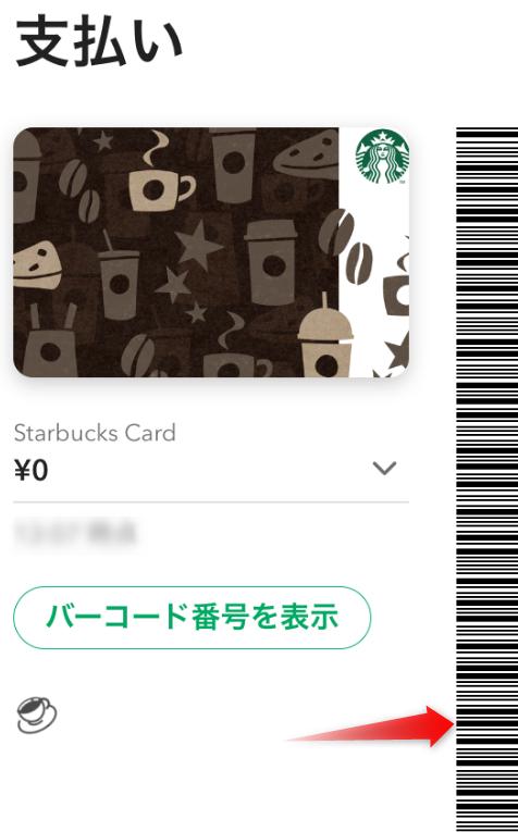 デジタルスターバックスカードを使う
