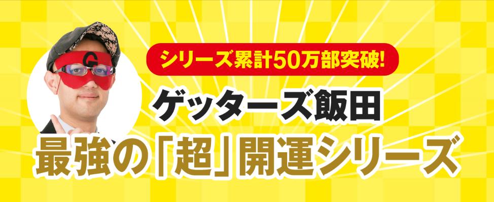 ゲッターズ飯田の最強の開運