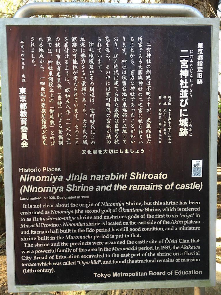二宮神社とは