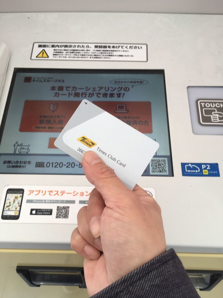 タイムズカープラスの無人入会機でカードを発行する