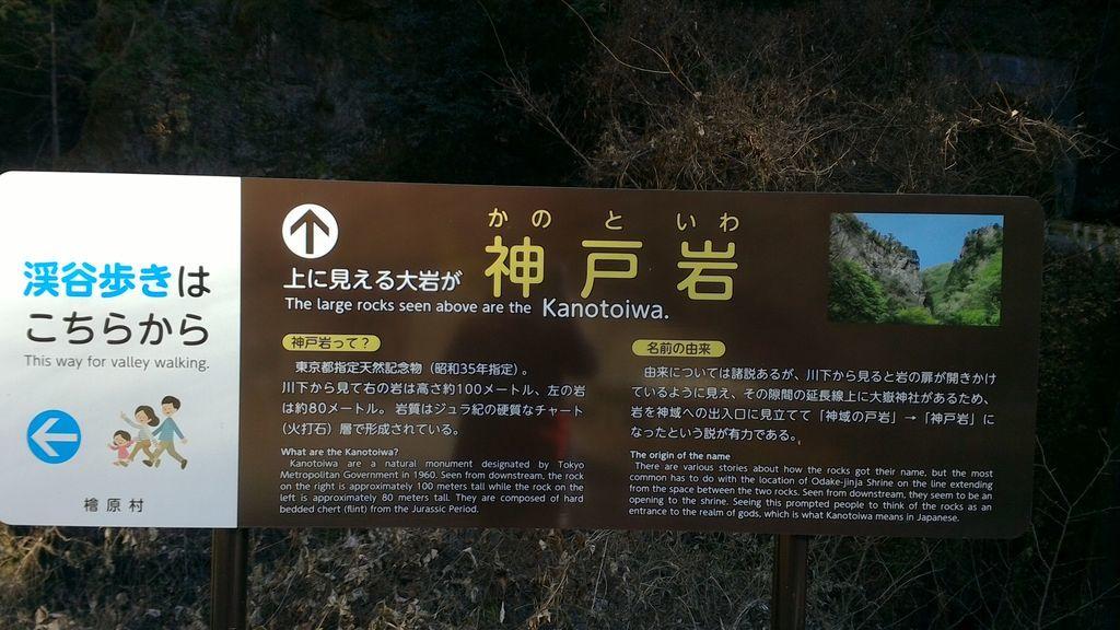 神戸岩に到着