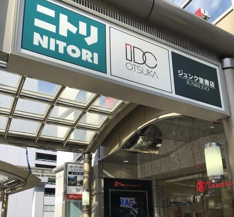 立川高島屋SCにあるジュンク堂書店