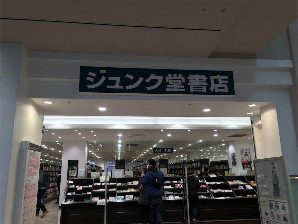 立川高島屋SC6Fにあるジュンク堂書店