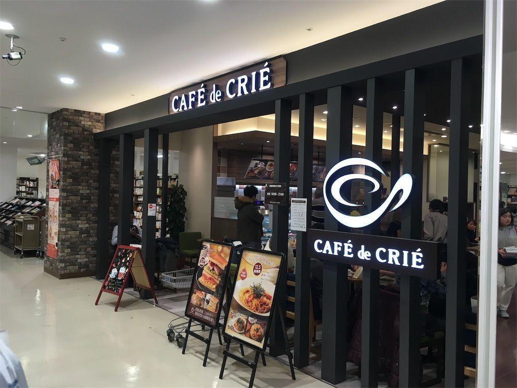 立川高島屋SCのジュンク堂書店にある「カフェ・ド・クリエ」