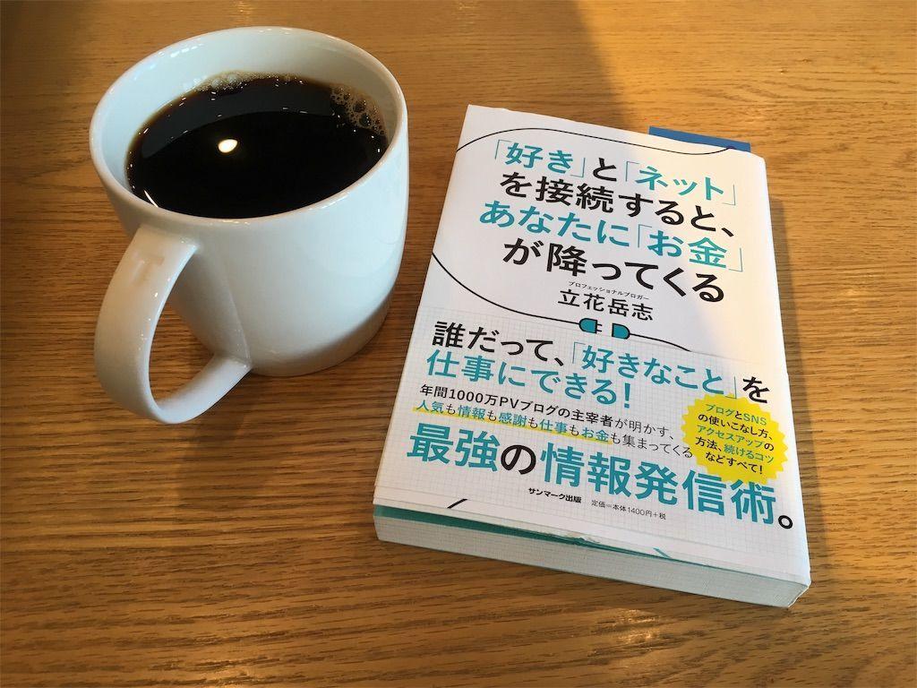 作家・ブロガー・カウンセラー 立花岳志さんの本を読みながらスタバでまったり