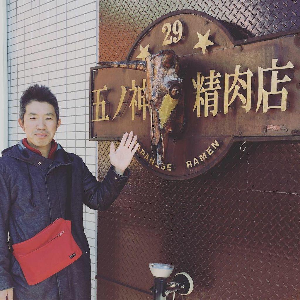 東京都あきる野市にある『五ノ神精肉店』
