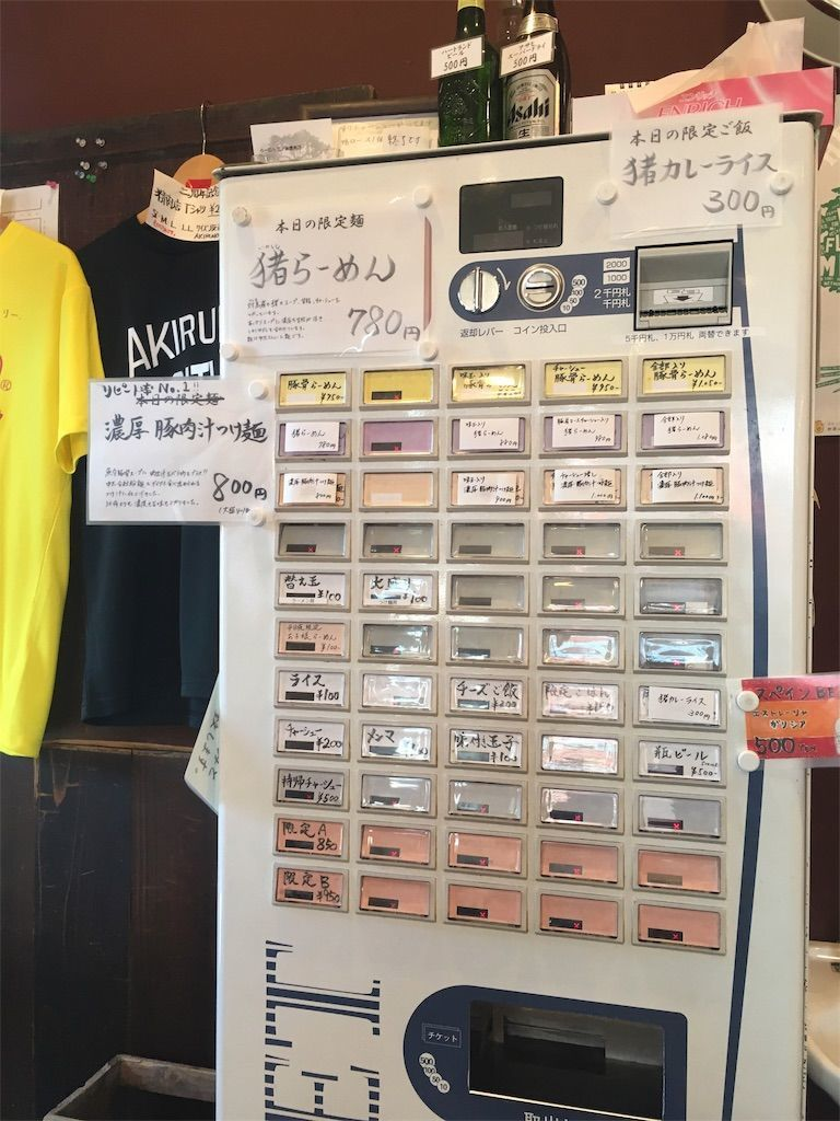 五ノ神精肉店の券売機