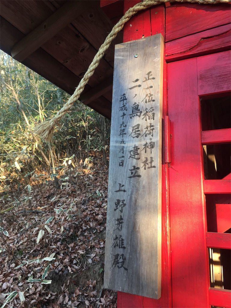 大澄山(だいちょうざん)にある稲荷神社
